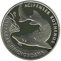 Монета Стерлядь прісноводна 2 грн. 2012 року