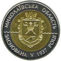 Монета 75 років Миколаївській області 5 грн. 2012 року