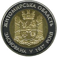 Монета 75 років Житомирській області 5 грн. 2012 року
