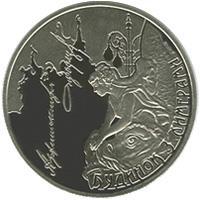 Монета Дом с химерами 5 грн. 2013 года