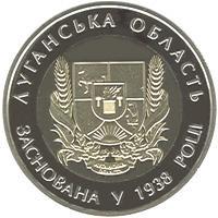 Монета 75 років Луганській області 5 грн. 2013 року
