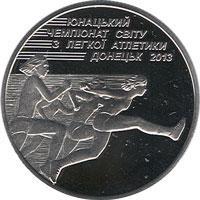 Монета Юнацький чемпіонат світу з легкої атлетики 2 грн. 2013 року