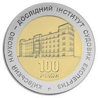 Монета 100 років Київському науково-дослідному інституту судових експертиз 5 грн. 2013 року