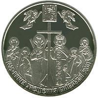 Монета 1025-річчя хрещення Київської Русі 5 грн. 2013 року