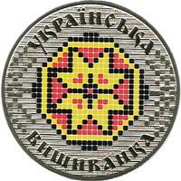 Монета Українська вишиванка 5 грн. 2013 року