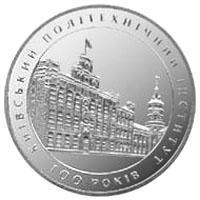 Монета 100 років Київському політехнічному інституту 2 грн. 1998 року
