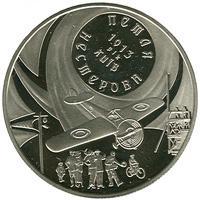 Монета Петля Нестерова 5 грн. 2013 року