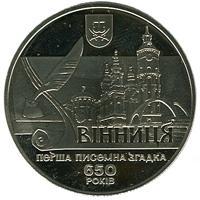 Монета 650 років першій писемній згадці про м. Вінницю 5 грн. 2013 року