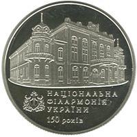 Монета 150 років Національній філармонії України 2 грн. 2013 року