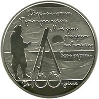 Монета Будинок Поета (до 100-річчя Будинку М. Волошина) 5 грн. 2013 року