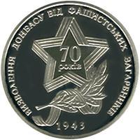 Монета Визволення Донбасу від фашистських загарбників 5 грн. 2013 року