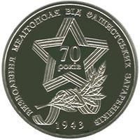 Монета Прорив радянськими військами німецької лінії оборони `Вотан` та визволення Мелітополя 5 грн. 2013 року