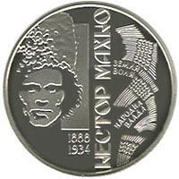 Монета Нестор Махно 2 грн. 2013 року