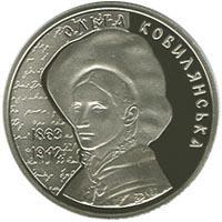 Монета Ольга Кобилянська 2 грн. 2013 року
