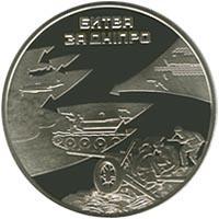 Монета Битва за Дніпро (до 70-річчя визволення Києва від фашистських загарбників) 5 грн. 2013 року