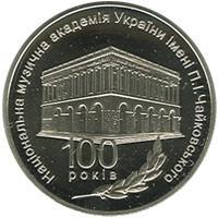 Монета 100 років Національній музичній академії України імені П. І. Чайковського 2 грн. 2013 року