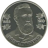 Монета Борис Грінченко 2 грн. 2013 року