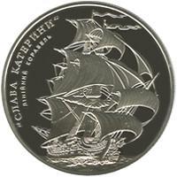 Монета Лінійний корабель `Слава Катерини` 5 грн. 2013 року
