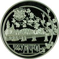Монета 1120 лет г. Ужгороду 5 грн. 2013 года