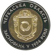 Монета 60 років Черкаській області 5 грн. 2014 року