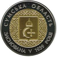 Монета 75 років Cумській області 5 грн. 2014 року