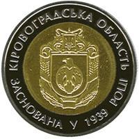 Монета 75 років Кіровоградській області 5 грн. 2014 року