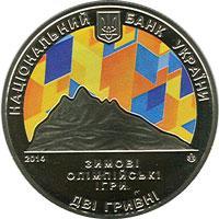 Монета XXII зимові Олімпійські ігри 2 грн. 2014 року