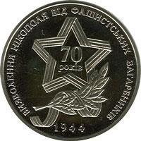 Монета Визволення Нікополя від фашистських загарбників 5 грн. 2014 року