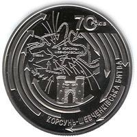 Монета Корсунь-Шевченківська битва (до 70-річчя визволення України від фашистських загарбників) 5 грн. 2014 року