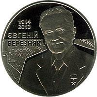 Монета Євгеній Березняк 2 грн. 2014 року