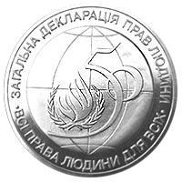 Монета 50-річчя Загальної декларації прав людини 2 грн. 1998 року