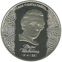 Монета 200-річчя від дня народження Т. Г. Шевченка 5 грн. 2014 року