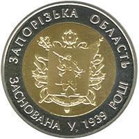 Монета 75 років Запорізькій області 5 грн. 2014 року