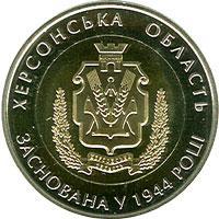 Монета 70 років Херсонській області 5 грн. 2014 року