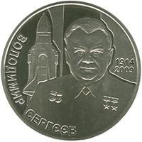 Монета Володимир Сергєєв 2 грн. 2014 року