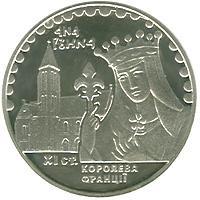 Монета Анна Ярославна 2 грн. 2014 року