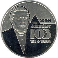 Монета Джон Джеймс Юз 2 грн. 2014 року