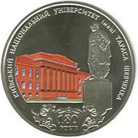 Монета 180 років Київському національному університету імені Тараса Шевченка 2 грн. 2014 року