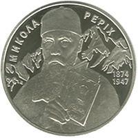 Монета Микола Реріх 2 грн. 2014 року