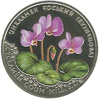 Монета Цикламен коський (Кузнецова) 2 грн. 2014 року