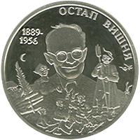 Монета Остап Вишня 2 грн. 2014 года