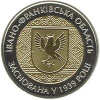 Монета 75 років Івано-Франківській області 5 грн. 2014 року