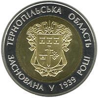 Монета 75 років Тернопільській області 5 грн. 2014 року