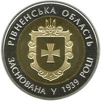 Монета 75 років Рівненській області 5 грн. 2014 року