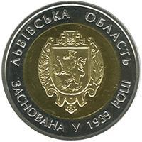 Монета 75 років Львівській області 5 грн. 2014 року