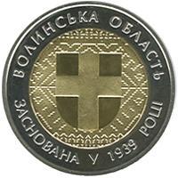 Монета 75 років Волинській області 5 грн. 2014 року