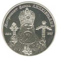 Монета Василь Липківський 2 грн. 2014 року
