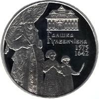 Монета Галшка Гулевичівна 2 грн. 2015 року