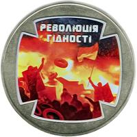 Монета Революція гідності 5 грн. 2015 року