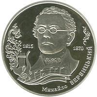 Монета Михайло Вербицький 2 грн. 2015 року
